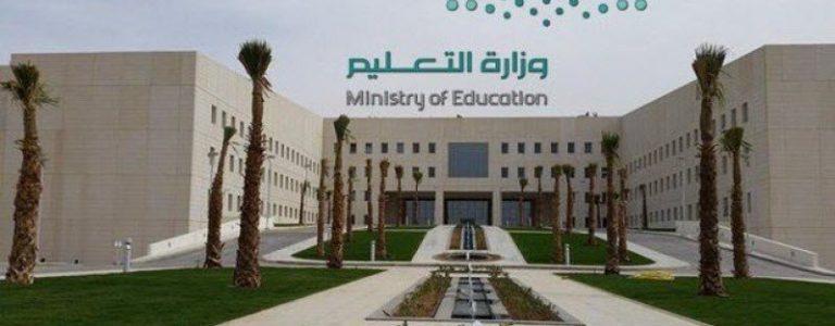 «وزارة التعليم السعودية» تشدد على التأكد من عدم وجود كتب ليوسف القرضاوي بالمكتبات