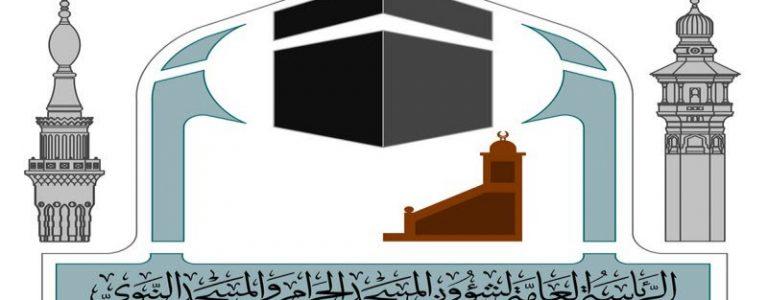 رئاسة الحرمين: لا صحة لما نشر حول  منع المملكة للقطريين من دخول المسجد الحرام