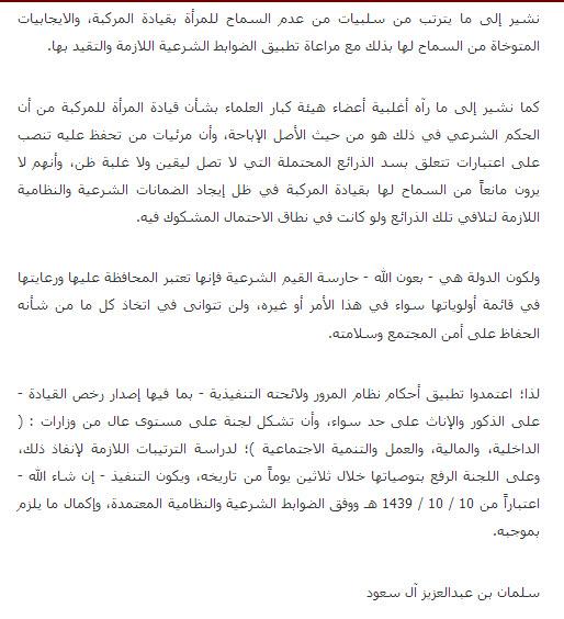 أمر ملكي سعودي لقيادة المرأة السيارات بالسعودية
