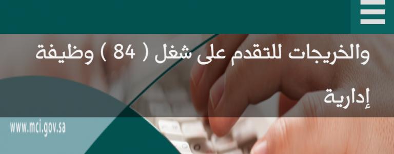 تسجيل جدارة وظائف ادارية : التسجيل في وظائف وزارة التجارة والاستثمار الإدارية
