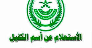 كيف يمكن معرفة اسم الكفيل برقم الإقامة بالمملكة العربية السعودية بالتفصيل؟