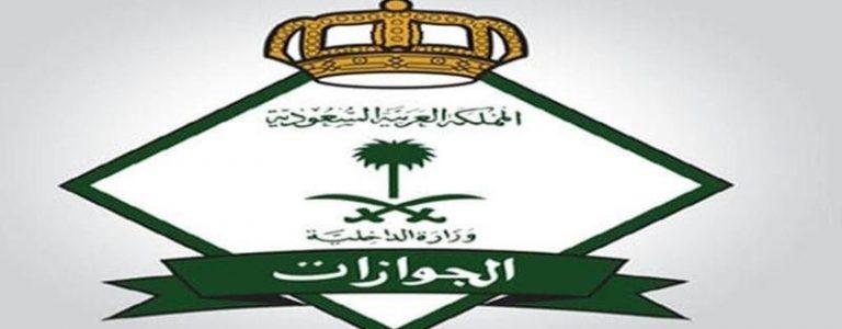 الجوازات تعلن عن موعد فتح باب التسجيل للكادر النسائي برتبة جندي بالمملكة