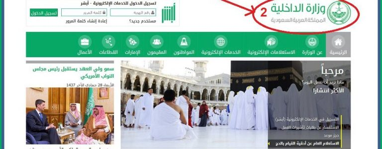 من هنا تعرف على طريقة الاستعلام عن صلاحية التأمين على المركبة بالسعودية