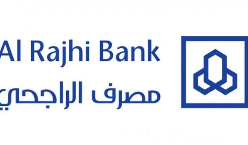 الرقم المجاني لبنك الراجحي للتمويل العقاري وأهم الخدمات التي يقدمها البنك للعملاء