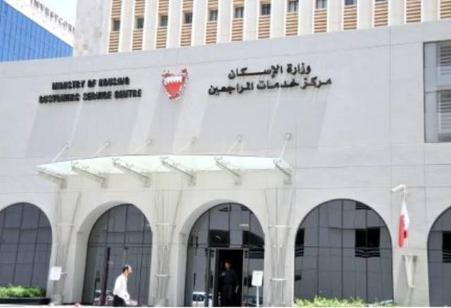 تحديث بيانات وزارة الإسكان البحرين وخطوات التقديم في الدعم الإسكاني