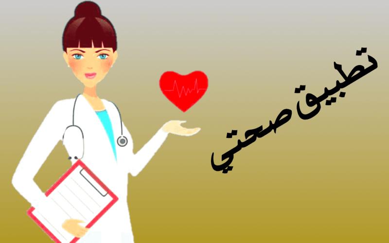 تحميل تطبيق صحتي البحرين sehati وأبرز الخدمات التي يقدمها
