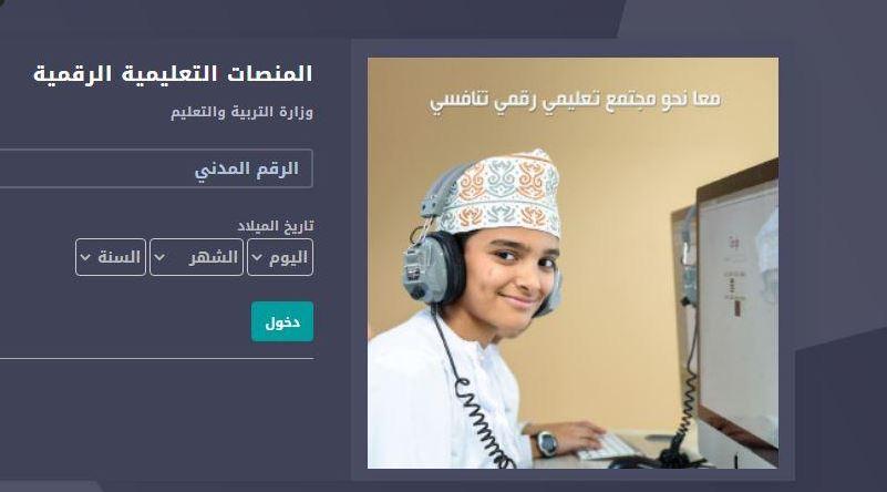 تسجيل دخول المنصة التعليمية سلطنة عمان وخطوات الدخول إلى منصة كلاس روم