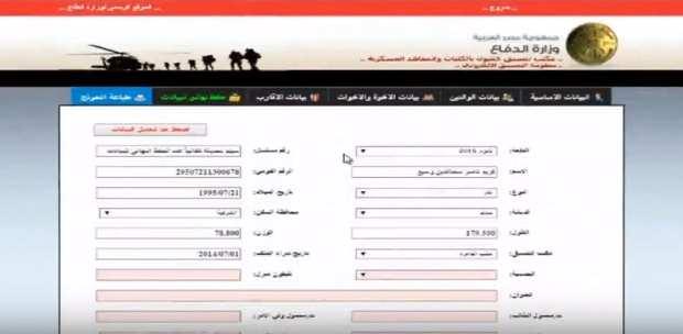 شروط القبول في الكلية الحربية السعودية 1442 وخطوات التسجيل الإلكتروني 1