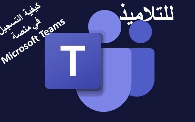 طريقة تسجيل الطلاب في تيمز عبر تطبيق توكلنا