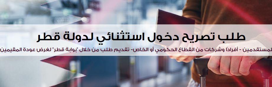 طلب تصريح دخول استثنائي قطر