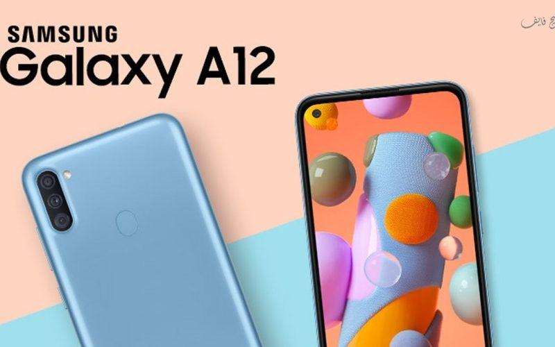 مواصفات وسعر الهاتف الإقتصادي الجديد سامسونج Galaxy A12