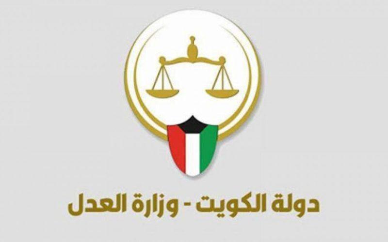 حجز مواعيد وزارة العدل الكويت بالخطوات.. ورابط حجز المواعيد