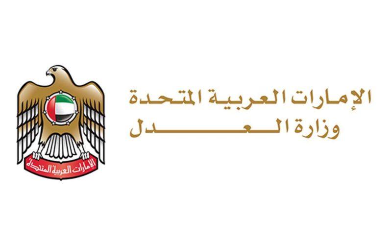 خطوات الاستعلام عن قضية إلكترونيا بالرقم الموحد أو عبر وزارة العدل بالإمارات