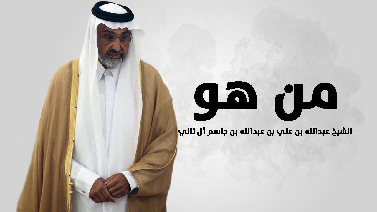 من هو عبدالله بن علي الخليفة