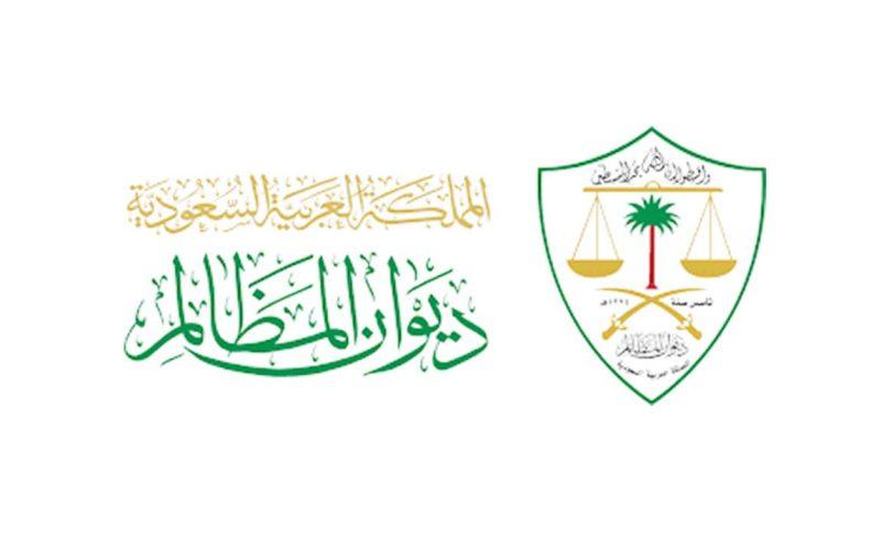 شروط التقديم في ديوان المظالم لشغل وظائف بالمملكة العربية السعودية