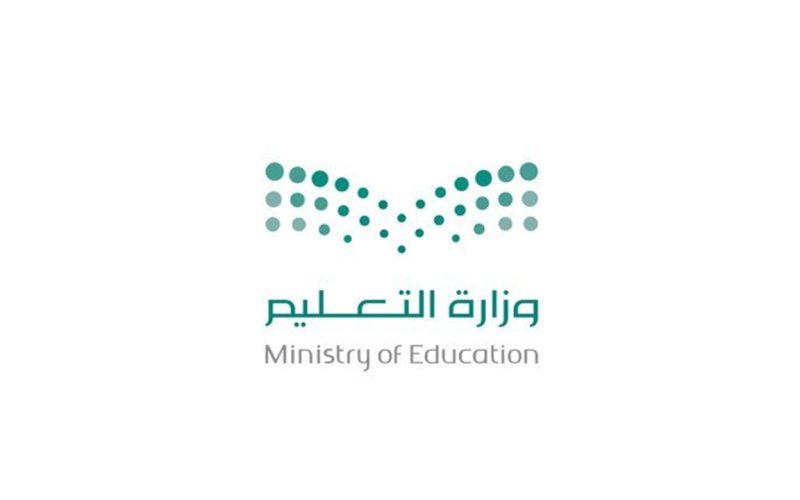 رابط تسجيل الطلاب المستجدين 1443 في الصف الأول الابتدائي