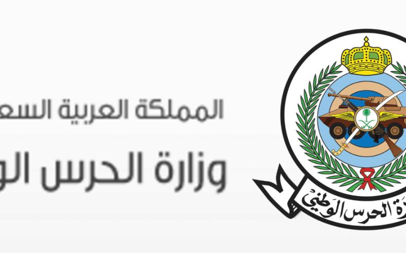 الاستعلام عن نتائج القبول في وظائف الحرس الوطني بالمملكة العربية السعودية