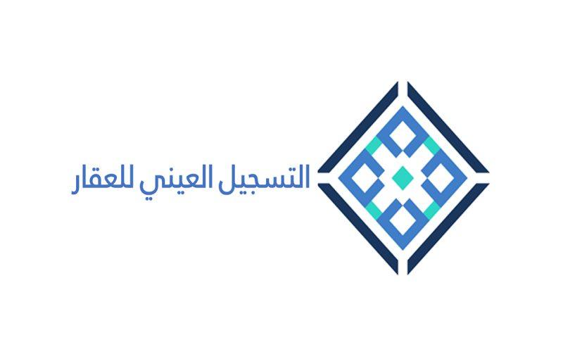 مميزات نظام التسجيل العيني للعقار بالمملكة العربية السعودية