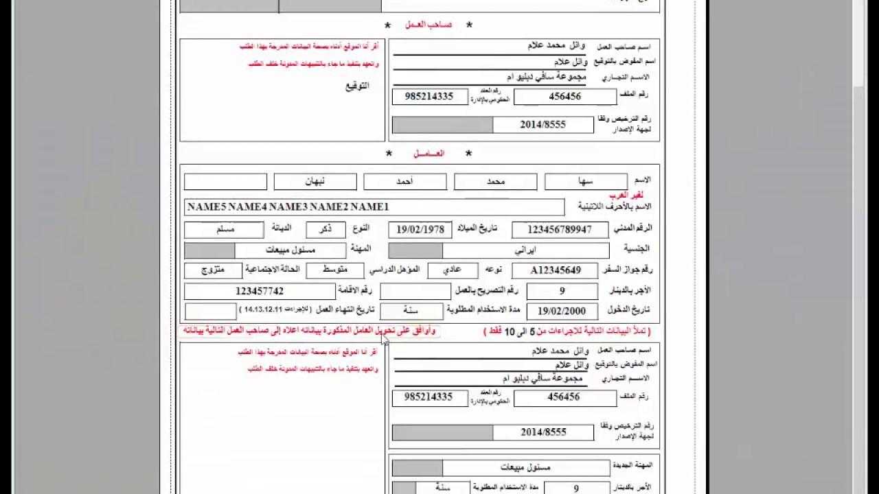 نموذج استمارة تجديد إقامة من الجوازات 1442