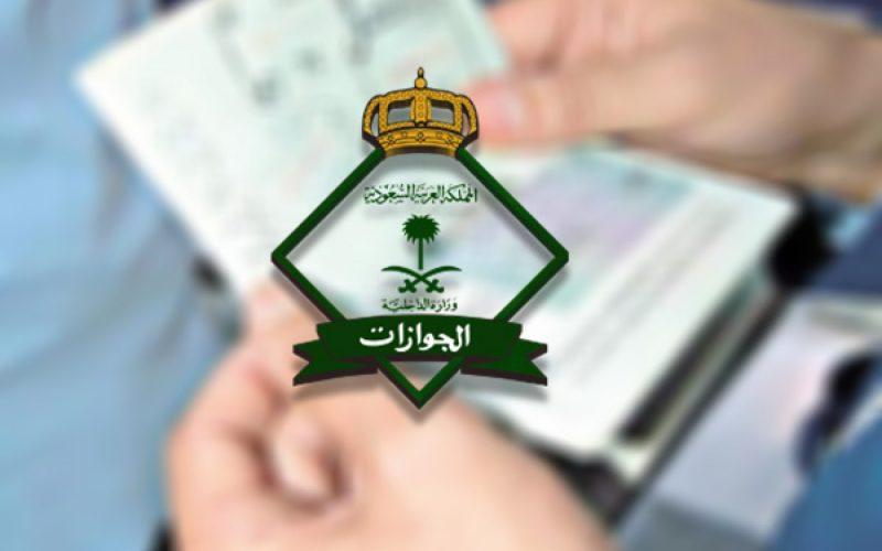نموذج استمارة تجديد إقامة من الجوازات 1442 وكيفية الاستعلام عن صلاحيتها