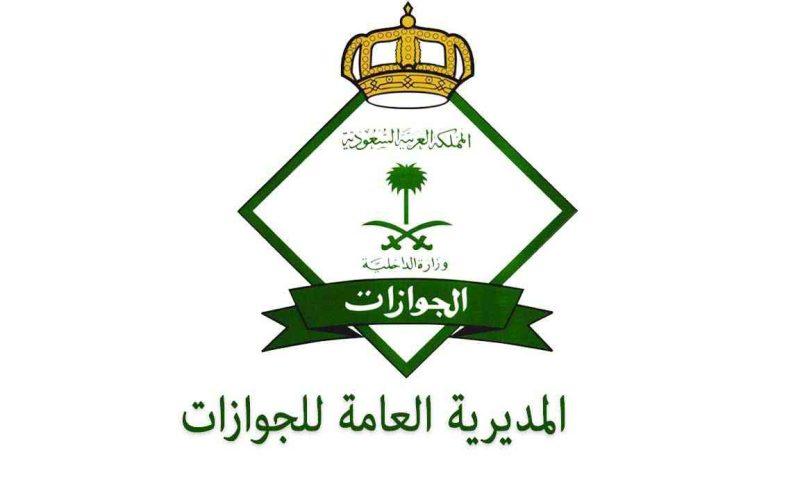 شروط تصاريح السفر الاستثنائية للفئات الثلاثة بالمملكة العربية السعودية
