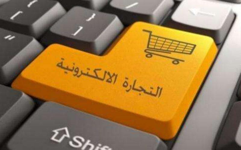 كيفية فتح سجل تجاري لمتجر إلكتروني بالمملكة العربية السعودية