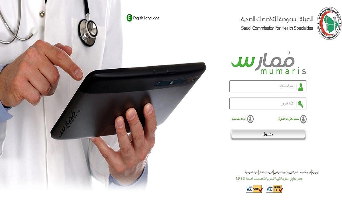 اختبار الهيئة السعودية للتخصصات الصحية