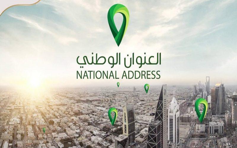 التسجيل في العنوان الوطني برقم الهوية بالخطوات 2021