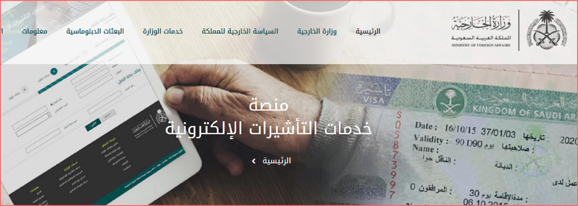 تأشيرة برقم الطلب عبر منصة إنجاز