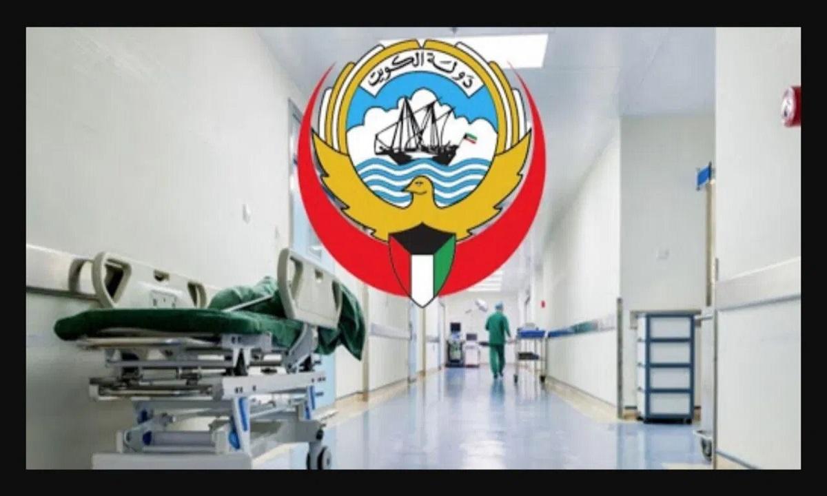 حجز موعد المجلس الطبي الكويتي
