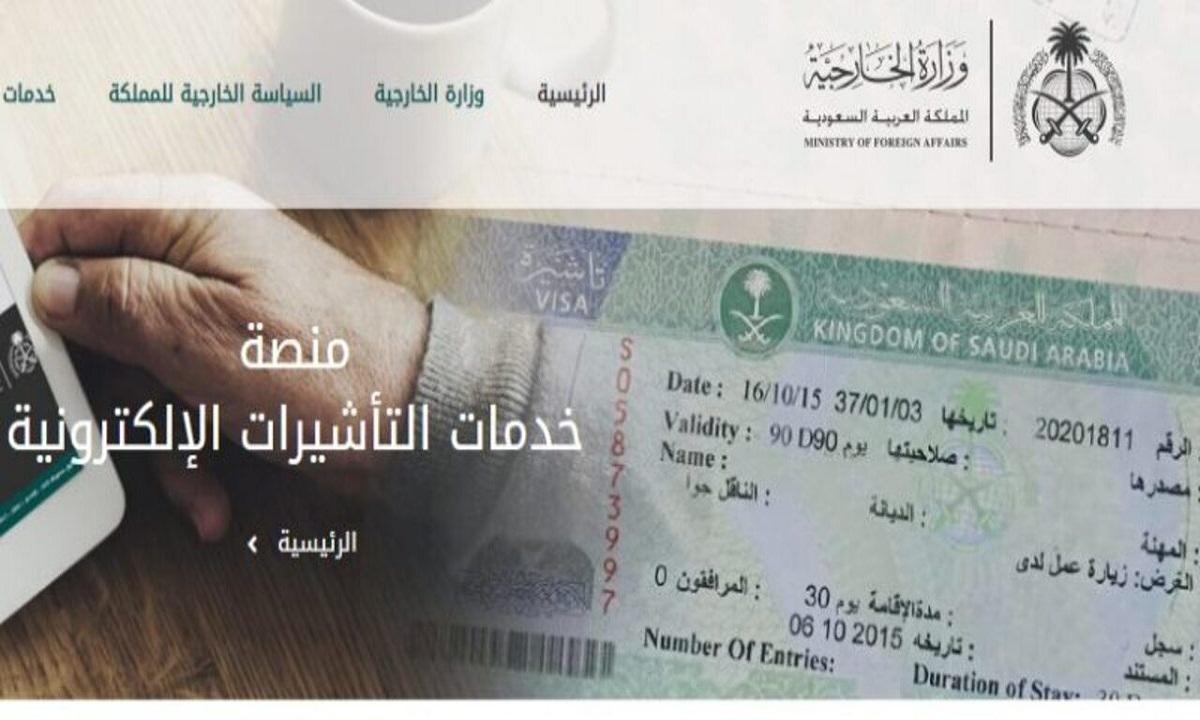 خدمة التاشيرات الالكترونية منصة انجاز