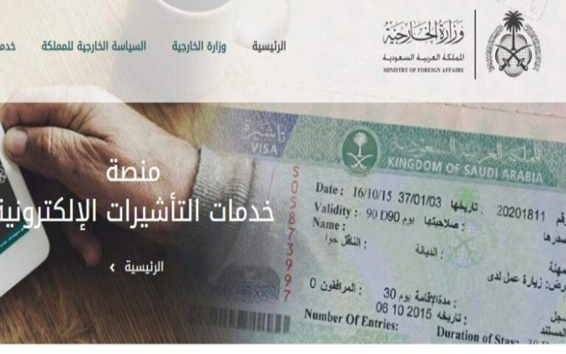 خدمة التأشيرات الإلكترونية منصة إنجاز تسجيل الدخول وكيفية الاستعلام