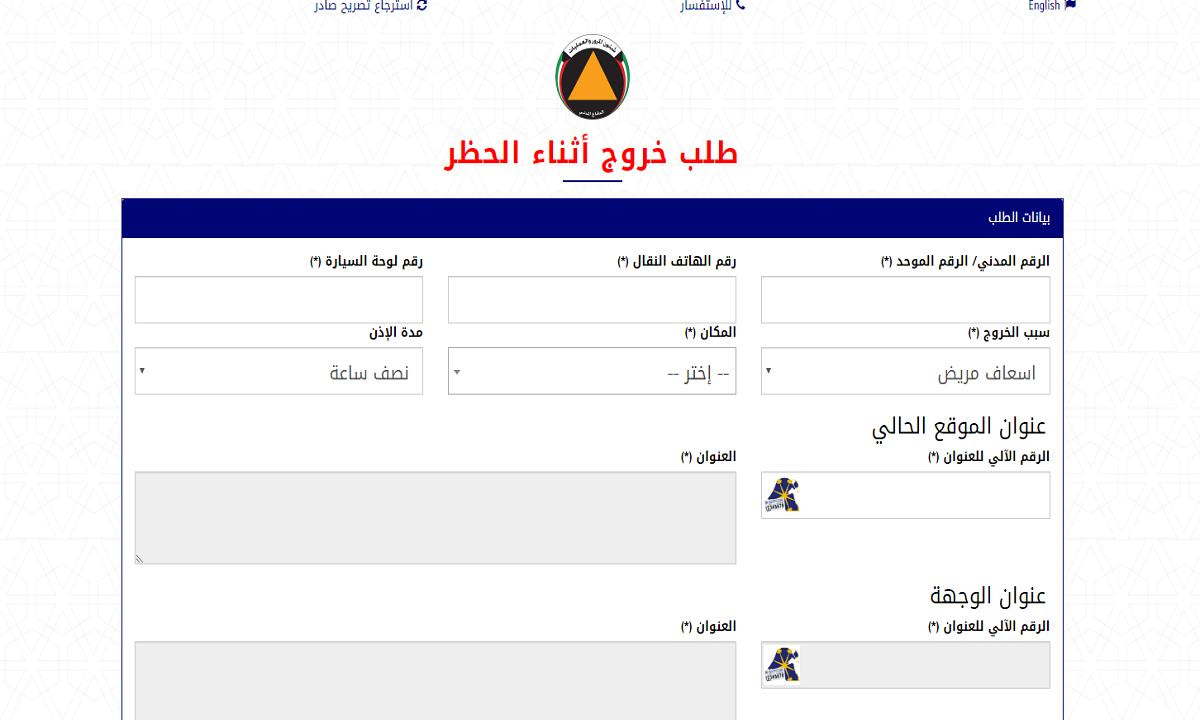 خطوات اخذ تصريح خروج وقت الحظر الكويت 2021 1