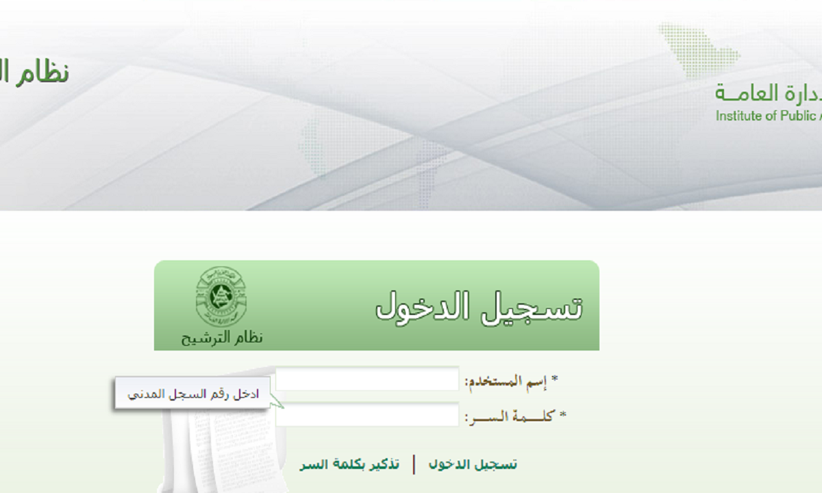 خطوات التسجيل في معهد الإدارة