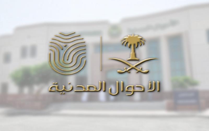 دوام الأحوال المدنية في المملكة وخطوات حجز موعد 2021