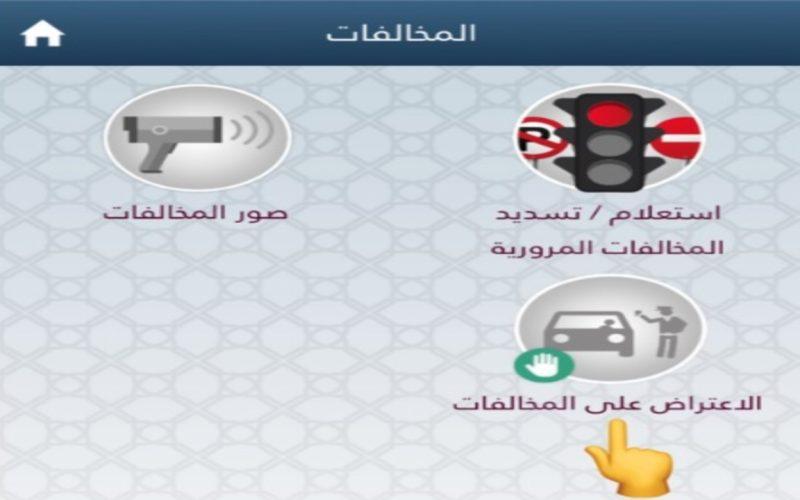 الاستعلام عن مخالفات سيارة في قطر عبر موقع وزارة الداخلية