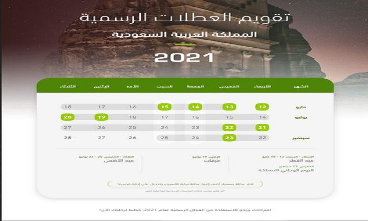 مواعيد الأجازات الرسمية في البحرين