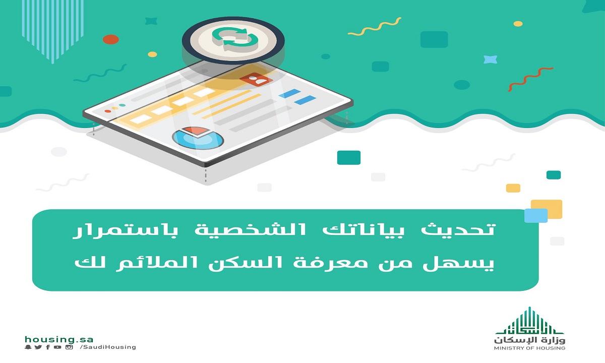 تحديث بيانات وزارة الإسكان