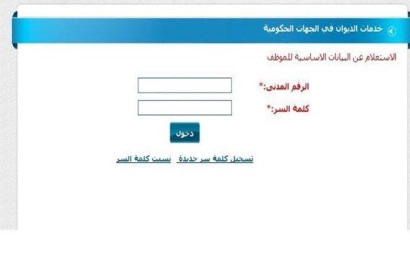 خطوات متابعة التسجيل في ديوان الخدمة المدنية الكويتي