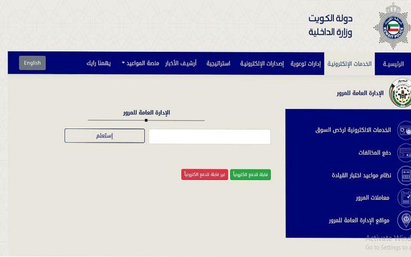 طريقة سداد المخالفات المرورية الكويت عبر موقع وزارة الداخلية الكويتية
