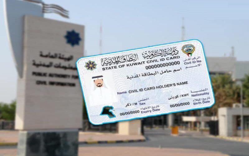 تجديد البطاقة المدنية للكويتي