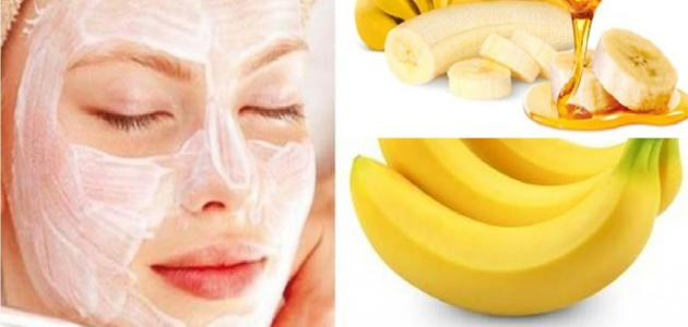 جعل بشرتك نقية كالثلج بوصفة الموز 1